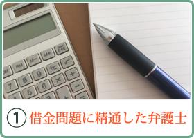 借金問題に精通した債務整理に強い大阪の弁護士