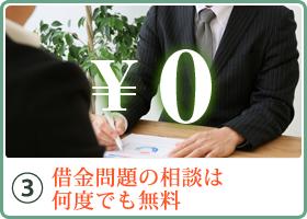 大阪の弁護士法人H&パートナーズでは、借金問題の相談は無料です。