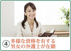 大阪の弁護士法人H&パートナーズでは、多様な資格を有する弁護士が在籍しています。