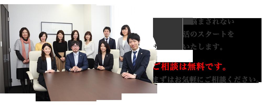 債務整理に強い弁護士なら、大阪弁護士会所属のH&パートナーズ(大阪梅田支店)にご相談下さい。