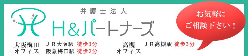 債務整理 大阪