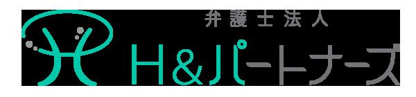 債務整理に強い大阪の弁護士法人H&パートナーズ