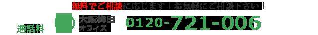 債務整理に関するお電話でのご相談。大阪梅田オフィス