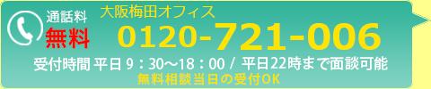 弁護士法人H&パートナーズ大阪梅田オフィスの電話番号