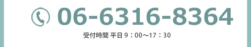 債務整理 大阪梅田オフィス