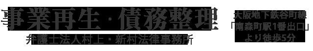 債務整理に強い弁護士法人村上・新村法律事務所