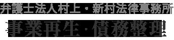 弁護士法人村上・新村法律事務所