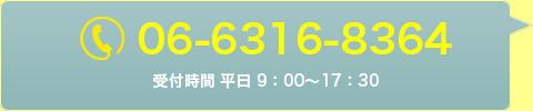 弁護士法人村上・新村法律事務所オフィスの電話番号