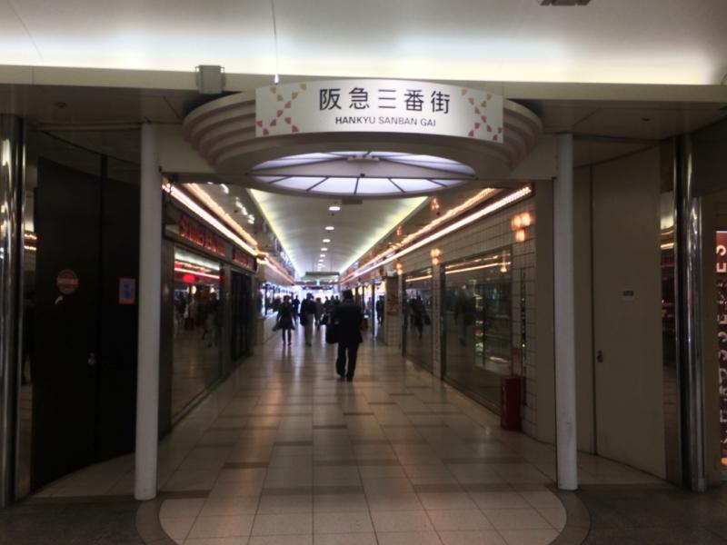 阪急梅田駅からのアクセス 弁護士法人H&パートナーズ 大阪梅田支店