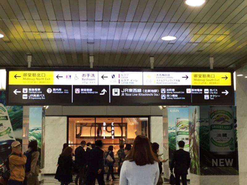JR大阪駅からのアクセス 弁護士法人H&パートナーズ 大阪梅田支店