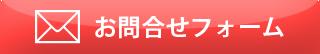お問い合わせフォーム 弁護士法人H&パートナーズ 大阪梅田支店